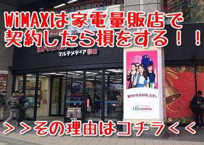 WIMAX家電量販店